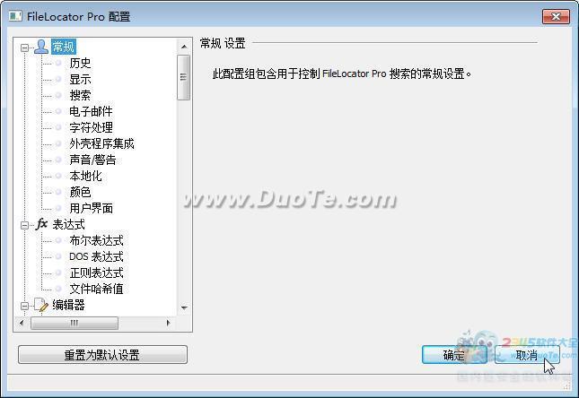 FileLocator Pro下载