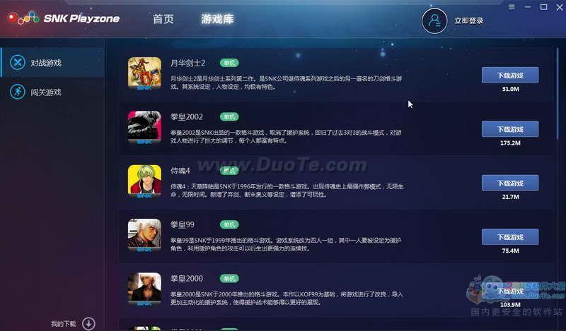 SNK Playzone下载