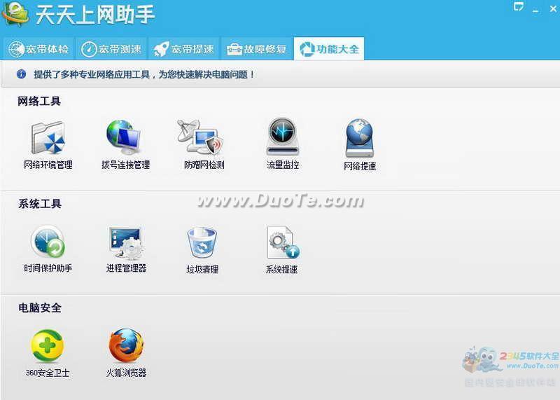 天天上网助手(中国电信10000管家)下载