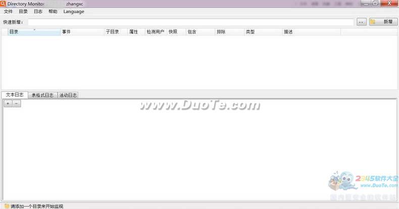 Directory Monitor(文件监控软件)下载