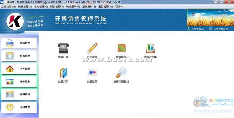 开博销售管理软件下载