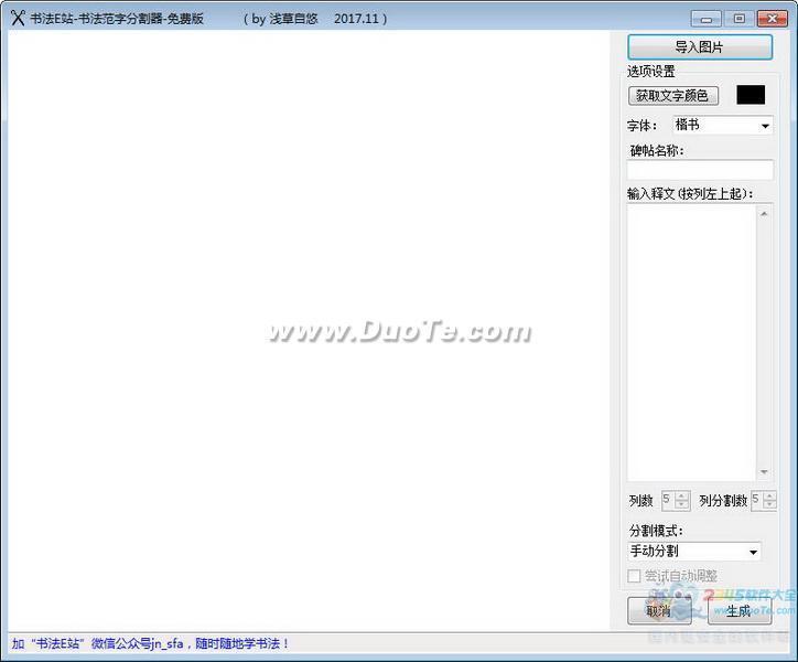 书法E站_书法范字分割器下载