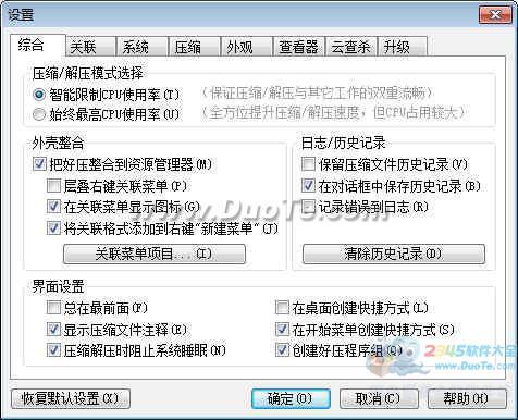 2345好压(rar解压软件)下载