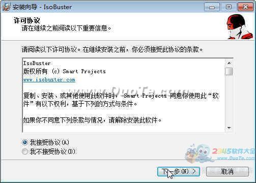 IsoBuster下载
