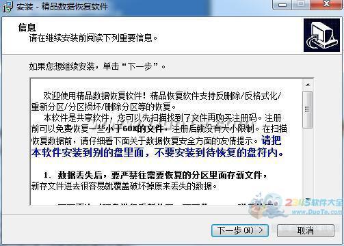 精品数据恢复软件下载