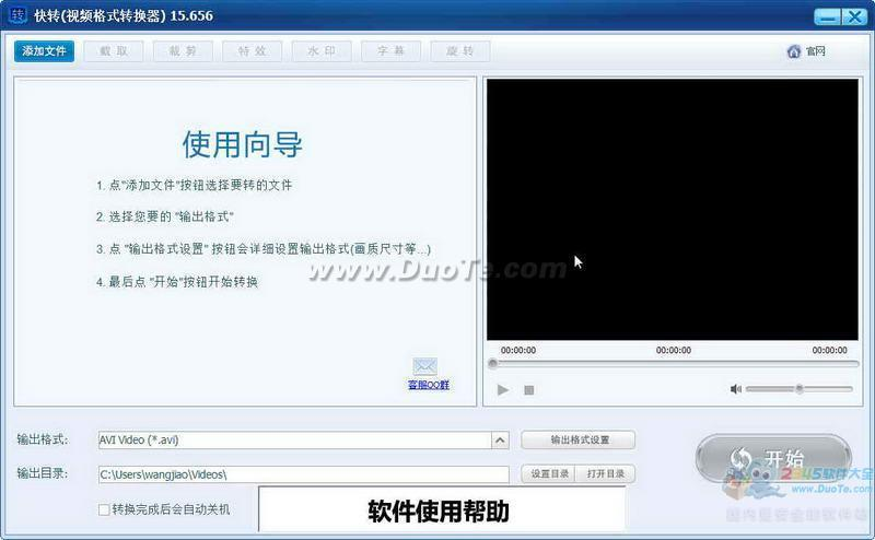 快转视频格式转换器下载