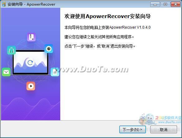 Apowersoft数据恢复王下载