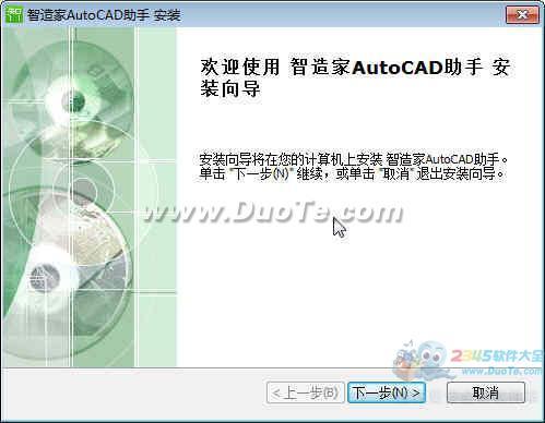 AutoCAD分图软件下载