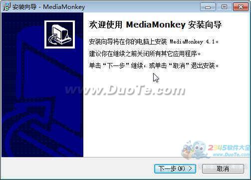 MediaMonkey(音乐管理)下载