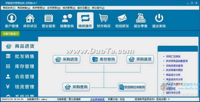 领智超市管理系统下载