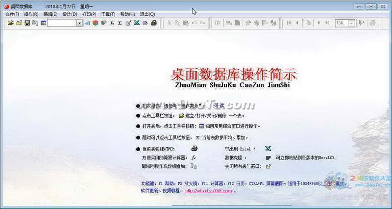 桌面数据库下载
