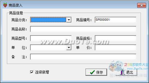 伊特生产管理软件下载