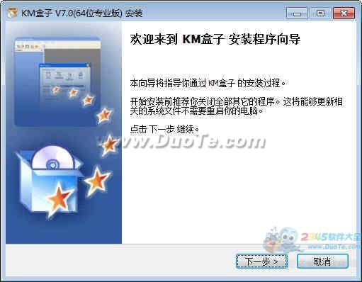 KM盒子(KMBOX)64位下载