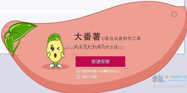 大番薯u盘启动盘制作工具下载