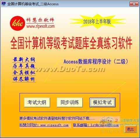 全国计算机等级考试全真模拟考试软件_二级Access下载