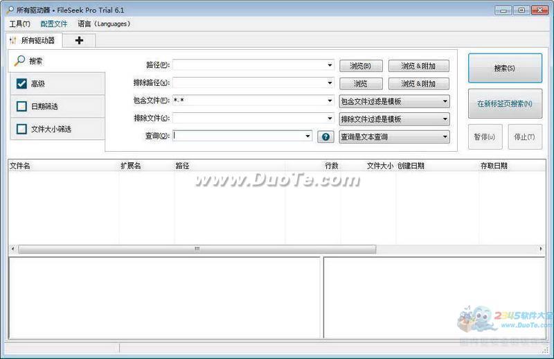 FileSeek(文件字符串搜索工具)下载