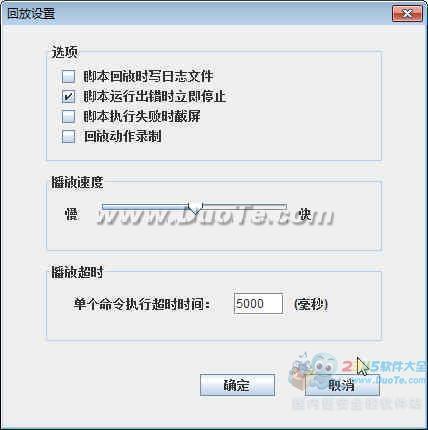 AutoRunner 自动化测试工具下载