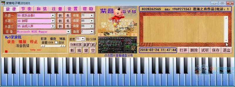 紫音电子琴下载