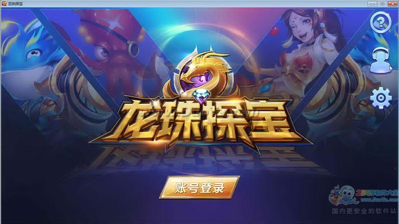 龙珠探宝 PC版下载