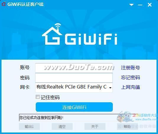 giwifi下载