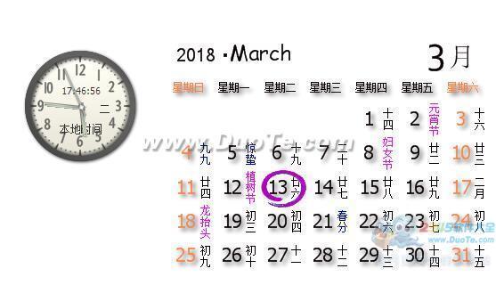 花生桌面日历下载