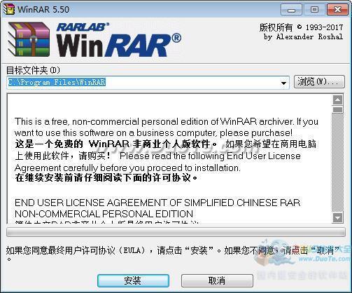 WinRAR下载