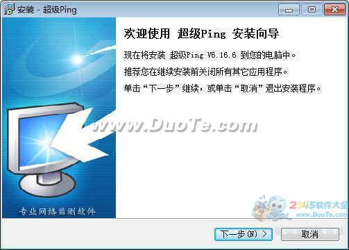 超级Ping(PingPlus)下载