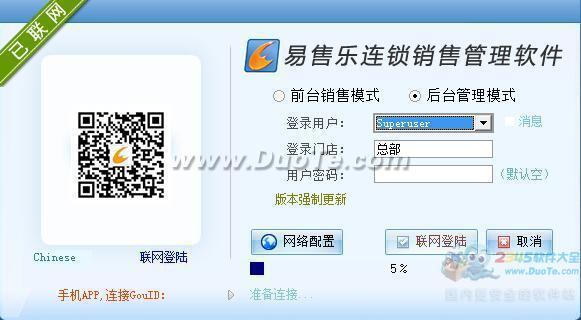 Esale连锁销售管理软件下载
