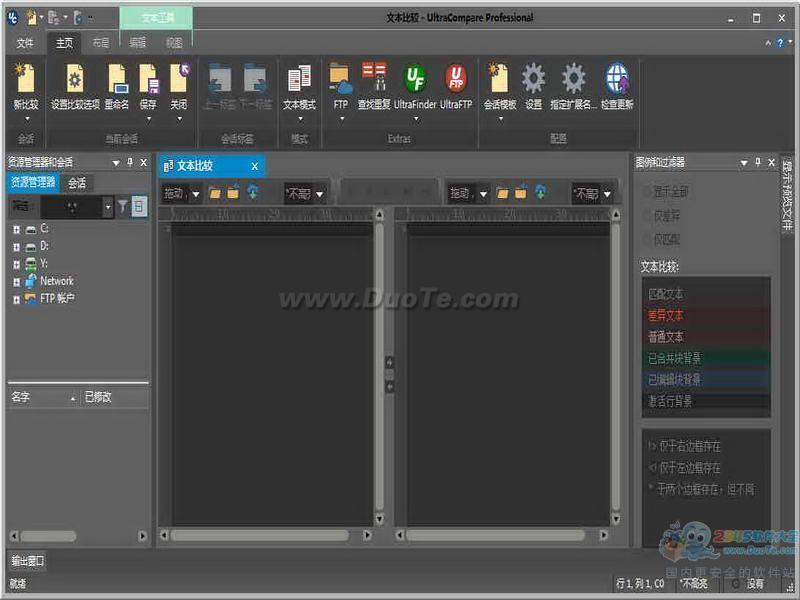 UltraCompare Pro (文本比较工具)下载