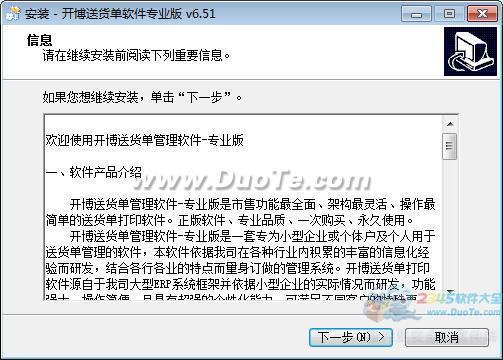 开博送货单打印软件下载