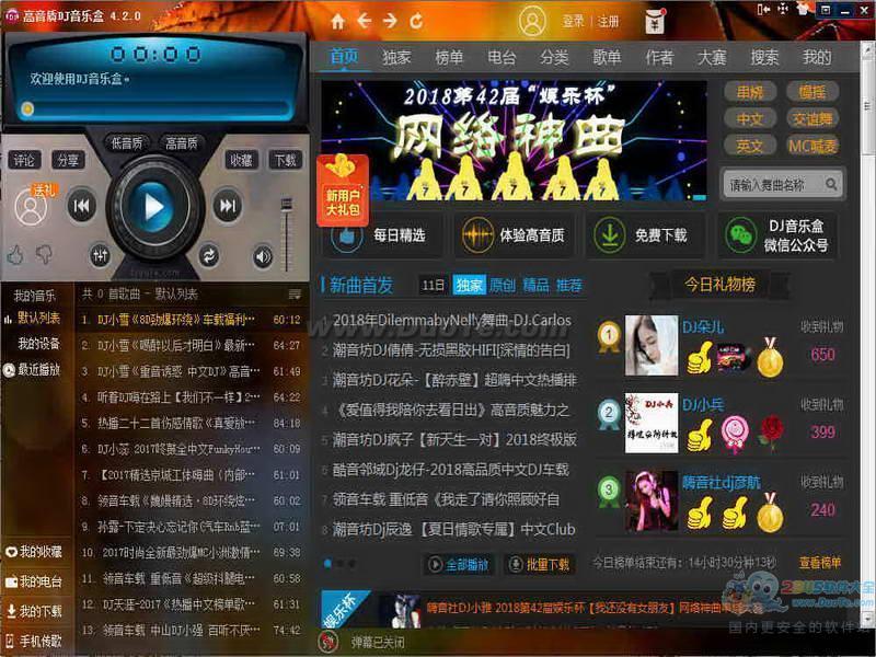 高音质DJ音乐盒 下载