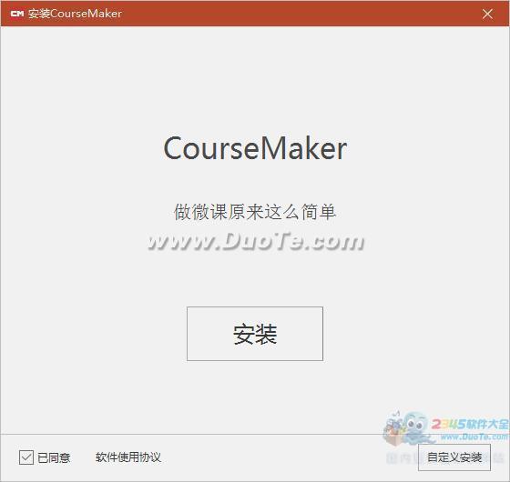交互式微课制作系统CourseMaker下载