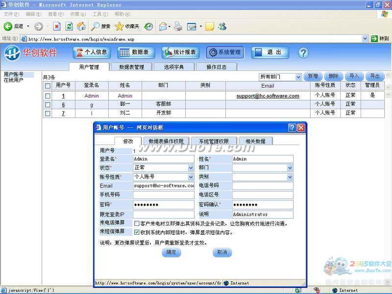华创房地产中介管理系统下载