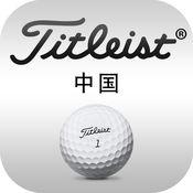 Titleist高尔夫球优选工具