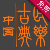 中国古典音乐