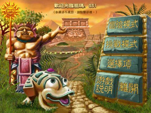 青蛙祖玛小游戏(祖玛�