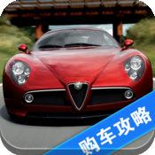买车app软件哪个好
