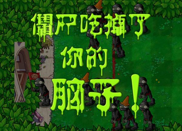 植物大戰僵尸軍事版