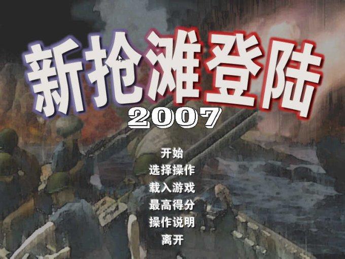 新抢滩登陆2007简体中文版