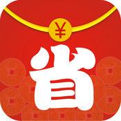 领券省钱的app合集