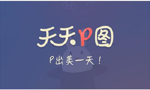 p图软件推荐