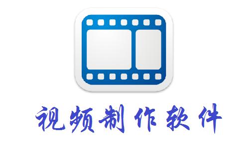 视频制作软件软件合辑