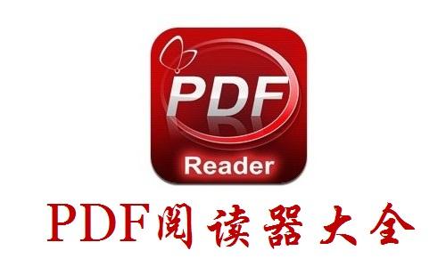 pdf阅读器软件合辑