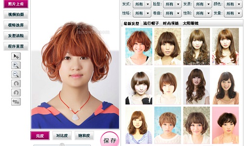 发型设计软件