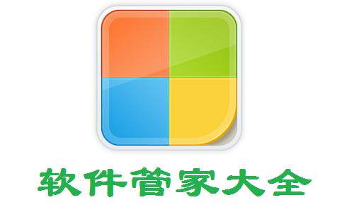 软件管家软件合辑