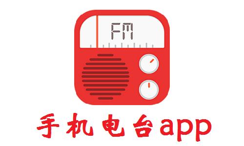 手机电台app