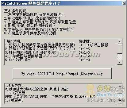 绿色快速截图小工具MyCatchScreen