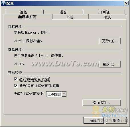 Babylon中文免费版-最强词典翻译