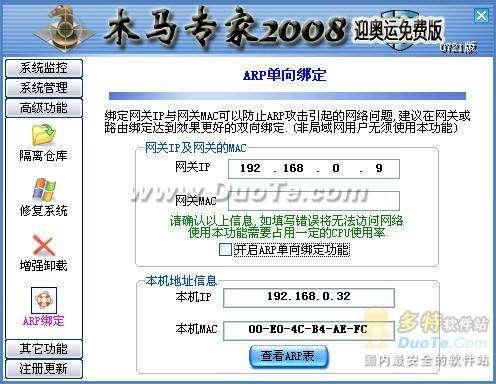 木马专家2008迎奥运免费版 全力打击木马