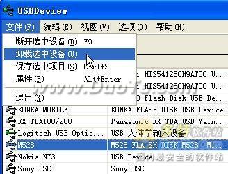 USBDeview,USB接口的好帮手